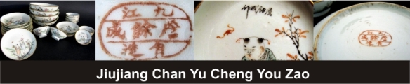 009_Jiujiang Chan Yu Cheng You Zao_1_1 (800x165)