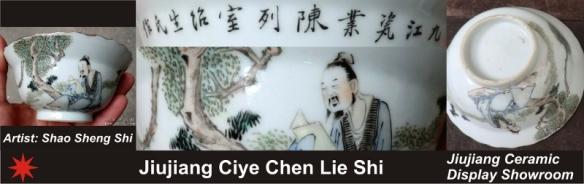011_Jiujiang Ciye Chen Lie Shi_1_11 (800x253)