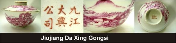 026_Jiujiang Da Xing Gongsi_1_1 (800x197)