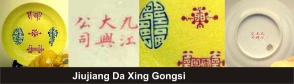 027_iujiang Da Xing Gongsi_2_1 (800x230)