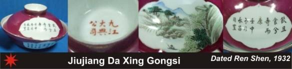 028_Jiujiang Da Xing Gongsi_3_24 (800x191)