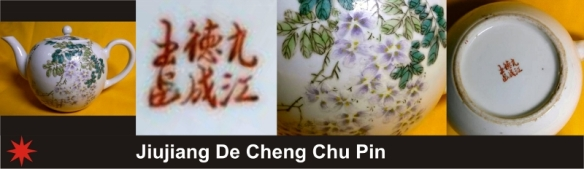 030_Jiujiang De Cheng Chu Pin_2_34 (800x232)