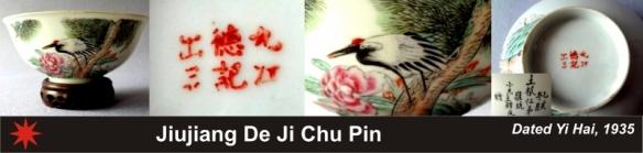 031_Jiujiang De Ji Chu Pin_1_9 (800x191)