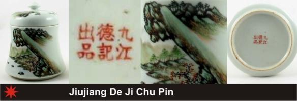 033_Jiujiang De Ji Chu Pin_2_18 (800x275)