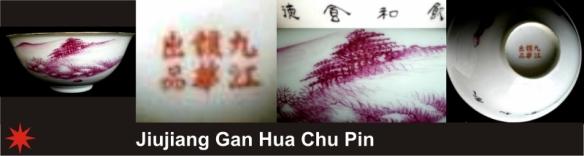036_Jiujiang Gan Hua Chu Pin_1_7 (800x215)