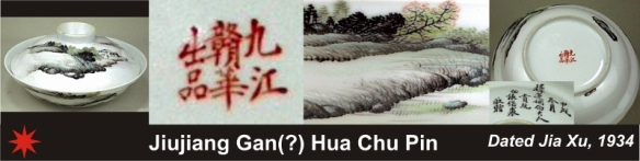 038_Jiujiang Gan Hua Chu Pin_3_26 (800x202)