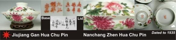 039_Jiujiang Gan Hua Chu Pin_4_28 (800x186)