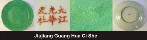 041_Jiujiang Guang Hua Ci She_1_2 (800x223)