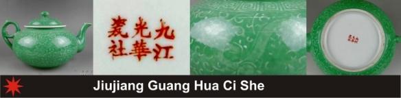 042_Jiujiang Guang Hua Ci She_3_6 (800x197)