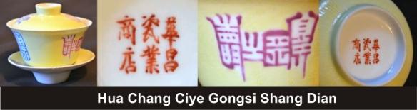 063_Hua Chang Ciye Gongsi Shang Dian_1_39 (800x213)