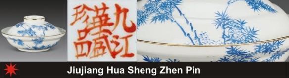 065_Jiujiang Hua Sheng Zhen Pin_1_26 (800x218)