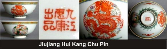067_Jiujiang Hui Kang Chu Pin_1_5 (800x239)