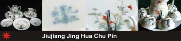 070_Jiujiang Jing Hua Chu Pin_1_10 (800x185)
