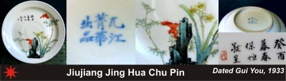 071_Jiujiang Jing Hua Chu Pin_2_19 (800x228)
