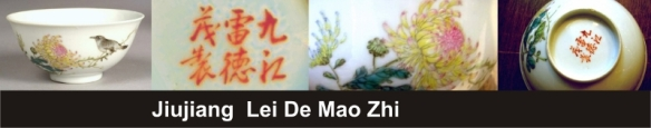 076_Jiujiang Lei De Mao Zhi_1_1 (800x158)