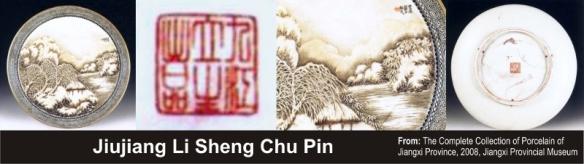 084_Jiujiang Li Sheng Chu Pin_1_5 (800x226)