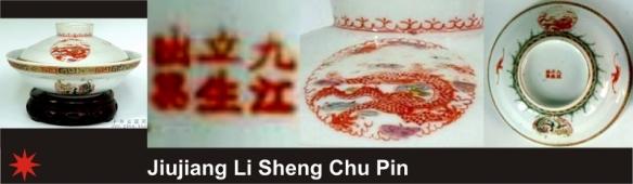 085_Jiujiang Li Sheng Chu Pin_2_12 (800x233)