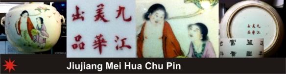 091_Jiujiang Mei Hua Chu Pin_1_15 (800x208)