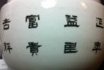 092_Jiujiang Mei Hua Chu Pin_1i (300x202)