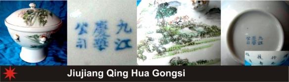 094_Jiujiang Qing Hua Gongsi_1_6 (800x228)