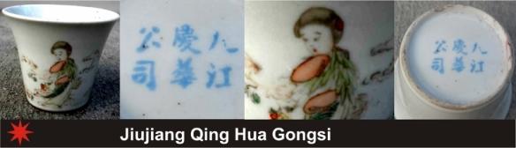 095_Jiujiang Qing Hua Gongsi_2_11 (800x231)