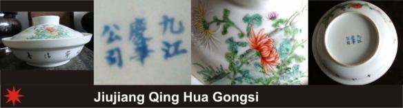 096_Jiujiang Qing Hua Gongsi_3_21 (800x216)