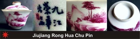 098_Jiujiang Rong Hua Chu Pin_1_12 (800x223)