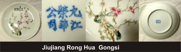 100_Jiujiang Rong Hua Gongsi_1_4 (800x231)