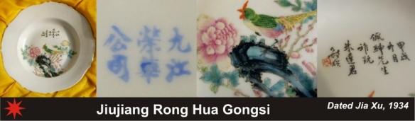 101_Jiujiang Rong Hua Gongsi_2_17 (800x235)