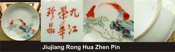 103_Jiujiang Rong Hua Zhen Pin_1_4 (800x240)