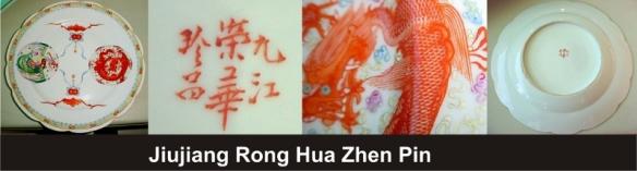 104_Jiujiang Rong Hua Zhen Pin_2_4 (800x216)
