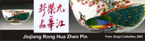 105_Jiujiang Rong Hua Zhen Pin_3_5 (800x231)