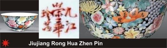 106_Jiujiang Rong Hua Zhen Pin_4_5 (800x233)