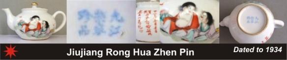 107_Jiujiang Rong Hua Zhen Pin_5_14 (800x168)