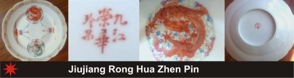108_Jiujiang Rong Hua Zhen Pin_6_20 (800x215)
