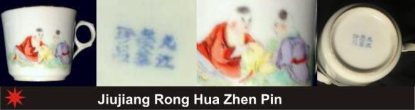 109_Jiujiang Rong Hua Zhen Pin_7_20 (800x213)