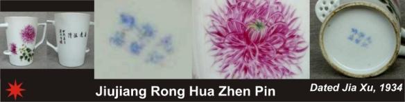 110_Jiujiang Rong Hua Zhen Pin_8_22 (800x204)