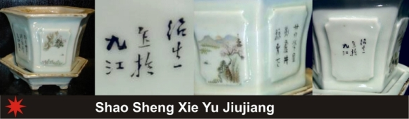 113_Shao Sheng Xie Yu Jiujiang_1_22 (800x233)