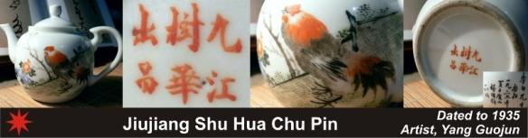 117_Jiujiang Shu Hua Chu Pin_2_31 (800x210)