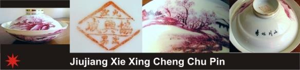 121_Jiujiang Xie Xing Cheng Chu Pin_1_37 (800x188)