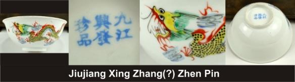 122_Jiujiang Xing Zhang Zhen Pin_1_28 (800x223)