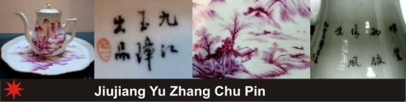 129_Jiujiang Yu Zhang Chu Pin_1_13 (800x203)