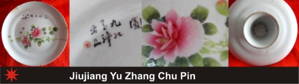 131_Jiujiang Yu Zhang Chu Pin_3_36 (800x225)