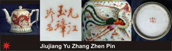 132_Jiujiang Yu Zhang Zhen Pin_2_18 (800x237)