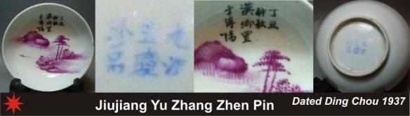 133_Jiujiang Yu Zhang Zhen Pin_1_13 (800x228)