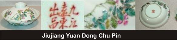 136_Jiujiang Yuan Dong Chu Pin_2_3 (800x183)