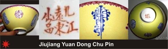 140_Jiujiang Yuan Dong Chu Pin_5_7 (800x238)