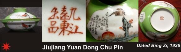 141_Jiujiang Yuan Dong Chu Pin_6_8 (800x233)