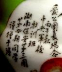 142_Jiujiang Yuan Dong Chu Pin_6_InscriptionLR (255x300)