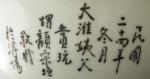 145_Jiujiang Yuan Dong Chu Pin_14_27i (300x159)